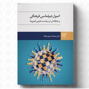 اصول دیپلماسی فرهنگی نویسنده ریحانه احمدی دهکاء